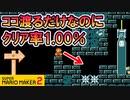【実況】クリア率1%以下スピードラン限定コース! スーパーマリオメーカー2