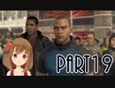 【Detroit: Become Human】アンドロイドとして生きていく  Part19【PC版】
