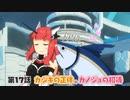 『PSO2』「アニメぷそ煮コミおかわり」第17話 カジキの正体、カノジョの招待