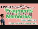 FF8の「Fragments of Memories」と「Dance with the Balamb-fish」の二本立て!【ゲーム音楽解説してみた】