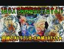 超神引きドラゴンボール色紙ART11★