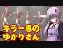 【DbD】キラー専のゆかりさん VS.煽りサバイバー【デススリン...