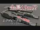 【30MM】30MMをゆっくり解説【エグザビークル(タンクVer.)ラビオット用オプションウェポン1】
