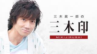 三木眞一郎の三木印 第1回 本編(2020/7/29)