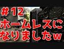 【今年1クソゲー】ネットで話題の問題作 ファイナルソードをプレイしてみる part12 おれの村消滅www