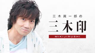 三木眞一郎の三木印 第1回 おまけ(2020/7/29)