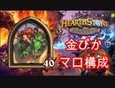 【Hearthstone】恐竜使いブランで金ピカマロ構成!【バトルグラウンド】