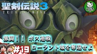 【聖剣伝説3 TRIALS of MANA】聖剣を巡る