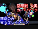 【Fate/Grand Order】回想戦 大奥 アルジュナオルタで前衛のみ4ターン攻略【令呪なし 花札あり】