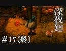 【深夜廻】ビビリを嘲笑う友人と実況プレイ part17(終)
