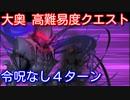 【Fate/Grand Order】寵愛は誰の手に 4ターン攻略【令呪なし】