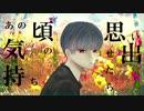 虚構/v flower