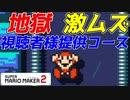 【マリオメーカー2】第2弾!!視聴者様提供コースをやってみたら心が複雑に折れた(本当)
