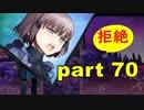 【実況】 素晴らしき世界観を求め、紫影のソナーニル【part70】