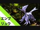 """【折り紙】「エンブリュウ」 8枚【ドラゴン】/【origami】""""Embryo"""" 8 pieces【dragon】"""