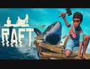 【マルチ実況】サメに襲われそうです。助けて下さい。「Raft」#1