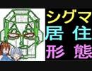 【ゆっくり解説】ロックマンX2 シグマ 第二形態でマンションを設計してみた。