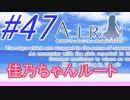 【AIR】涙もろい人が泣けるギャルゲーやってみた☆47【実況】