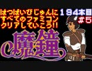 【魔鐘】発売日順に全てのファミコンクリアしていこう!!【じゅんくりNo194_5】