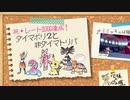 【ポケモン剣盾】メモ帳の切れ端 1枚目【ゆっくり実況】