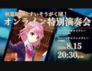 秋葉原区立すいそうがく団!オンライン特別演奏会【速報】