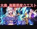 【Fate/Grand Order】寵愛は誰の手に 4ターン攻略【令呪なし 印籠OFF】