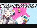【GoodJob!】道徳が死んでないタコ姉の職場物語 #09【東北姉...