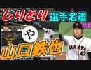 ゆっくりプロ野球 しりとり選手名鑑 「山口鉄也」 【プロ野球スピリッツ】