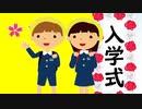 小学一年生(童謡)カラオケ