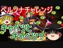 【パズドラ】 ペルソナチャレンジで遊ぼう!