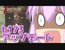 【7 Days To Die】撲殺天使ゆかりの生存戦略α19(b173) 8回目【結月ゆかり+α】