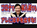 【コロナ収入減】手を出しちゃダメ!
