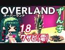 ずん子 OVERLAND:西へ#18「ワサビ(電)」