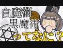 魔導士ささらちゃんと学ぶ魔道講座 3限目【CeVIO解説】
