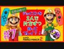 【2人実況】マリオメーカー2をジョイコン片方ずつ持って協力プレイ! part7