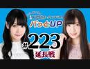【延長戦#223】かな&あいりの文化放送ホームランラジオ! パっとUP