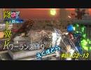 地球防衛軍5 パワーランス縛りえくすとら DLC2-13
