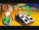 【セイカ&ギャラ子】ギャラ町ロボコン!Part.02【MainAssembly】