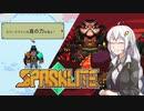 【Sparklite】ガバイバーあかり(25)は戦うエンジニア!#7(...