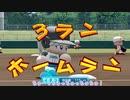 【パワプロ2020】イタコ監督の栄冠東北ナイン Part14【東北イタコ実況】