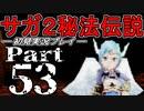 【DS版】サガ2秘宝伝説 GODDESS OF DESTINY 初見実況プレイ Part53【ニコ生】