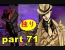 【実況】 素晴らしき世界観を求め、紫影のソナーニル【part71】