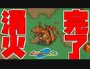 """強敵リザードン!!!勝利のカギは """"自己犠牲""""!?【ポケモンレンジャー】#22"""