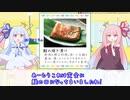 【琴葉姉妹】ひとくちことのは#23「鮭の焼き漬け」