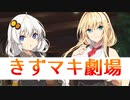 【きずマキ】弦巻マキ劇場 EX【紲星あかり/VOICEROID劇場/ボイスロイド】
