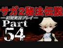 【DS版】サガ2秘宝伝説 GODDESS OF DESTINY 初見実況プレイ Part54【ニコ生】