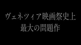 異端の鳥 日本版予告編【残酷すぎて途中
