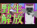 【Minecraft×人狼×自作回路#EX】ゴリラ野生開放!?自由の身となった獣が暴れまわる!