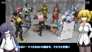 AKガーデン18&通販告知 ゆっくりプラモ動画特別編