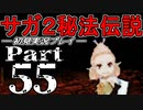 【DS版】サガ2秘宝伝説 GODDESS OF DESTINY 初見実況プレイ Part55【ニコ生】